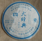 "2008 Menghai ""Classic Premium Raw"" tea cake - 357grams - 801 batch"