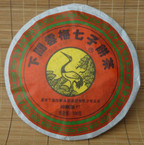 "2008 Xiaguan FT ""Yun Mei"" Raw Pu-erh tea iron cake - 500g"
