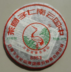 "2008 Xiaguan XY ""8853"" Recipe Raw Pu-erh tea cake - 357 grams"