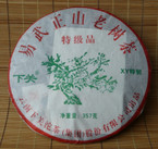 "2008 Xiaguan XY ""Yi Wu Big Green Tree"" Pu-erh tea - 357g"