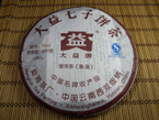 "2009 Menghai Tea Factory ""7262 Ripe"" Pu-erh Tea cake - 357 grams"