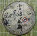 "2009 Mengku ""Highest Essence"" Raw Pu-erh tea cake - 400g"