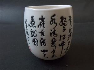 Chinese Calligraphy teacup
