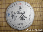 2007 Menghai Mengsong mountain Old Tree Raw Pu-erh Cake - 357g