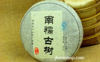 2005 Nannuo Mountain Old Tree Raw Pu-erh - 200g/cake