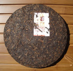 "2011 Menghai Tea Factory ""7262 Ripe"" Pu-erh Tea cake - 357 grams"