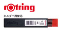 Rotring 2mm HB Pencil Leads 12-pack