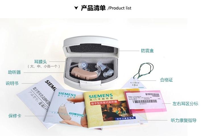 西门子助听器 - i118