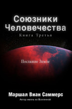 Allies of Humanity, Book Three -  Russian ebook - v2a