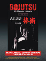 BOJUTSU  English Translation