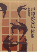 TOGAKURE RYU NINPO TAIJUTSU BOOK- ORIGNAL