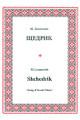 Leontovych, Shchedrik [RusMusic:CC002]