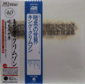 King Crimson - Starless & Bible Black deluxe    Japanese mini lp HQCD