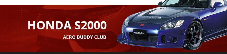 HONDA S2000 AERO BUDDY CLUB
