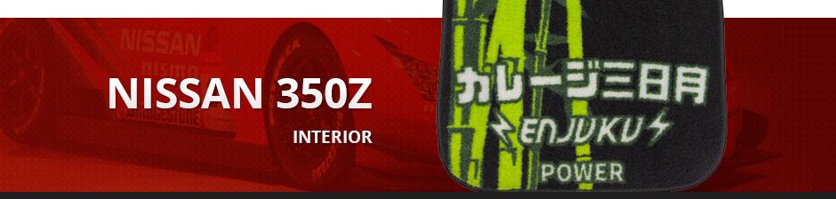 NISSAN 350Z INTERIOR