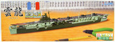 Fujimi TOKU-Easy 18 IJN Aircraft Carrier Unryu Late Version 1/700 4968728470177