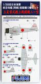 Fujimi 1/350 Gup16 Grade-Up Parts 1/350 Zero Fighter Type 21 (12 pcs. Set)