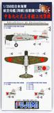 "Fujimi 1/350 Gup17 Grade-Up Parts 1/350 IJN Nakajima B5N2 Type 97 ""Kate"" 12 Pcs."
