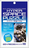 Yanoman Jigsaw Puzzle 98-575 Hyper Space Puzzle All White (204 Small Pieces)