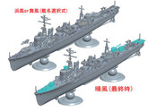 Fujimi FUNE NEXT High School Fleet 003 Training Ship Harekaze & Kagero Class (Hamakaze or Maikaze) 1/700 scale kit 2 set