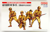 Fine Molds FM49 Imperial Japanese Army Infantry Set #2 (1939) 1/35 scale