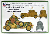 Pit-Road Skywave G-32 Vickers Crossley Armored Car Model 25 IJA 1/35 scale kit