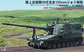 Pit-Road Skywave G-34 JGSDF Type 99 155mm Self-Propelled Howitzer 1/35 scale kit