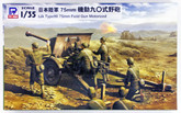 Pit-Road Skywave G-40 IJA Type90 75mm Field Gun Motorized 1/35 scale kit