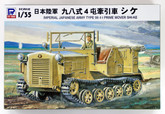 Pit-Road Skywave G-42 Imperial Japanese Army Type 98 4t Prime Mover SHI-KE 1/35