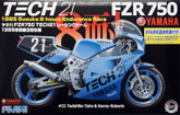 Fujimi Bike-05 Yamaha FZR750 TECH21 Racing Team Suzuka 1985 1/12 Scale Kit