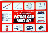 Fujimi GT13 111056 Garage & Tool Series Patrol (Police) Car Parts 1/24 Scale Kit
