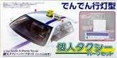 Aoshima 40331 Japanese Taxi Parts A 1/24 scale kit