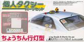 Aoshima 40348 Japanese Taxi Parts B 1/24 scale kit