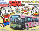 Aoshima 43974 Mitsubishi Fuso Umai-Bo Bus 1/32 scale kit