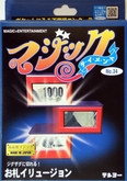Tenyo Japan 111888 TRISECTOR (Magic Trick)