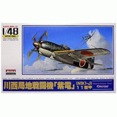 Arii 230848 Japanese Fighter Kawanishi Shiden GEORGE 1/48 scale kit (Microace)
