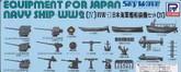 Pit-Road Skywave E-07 Equipment for Japan Navy 4 1/700 scale kit