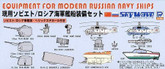 Pit-Road Skywave E-08 Equipment for Russian Navy 1/700 scale kit