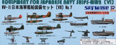 Pit-Road Skywave E-12 Equipment for Japan Navy 7 1/700 scale kit