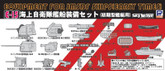 Pit-Road Skywave E-15 Equipment for JMSDF Ships 1/700 scale kit