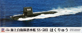 Pit-Road Skywave JB-05 JMSDF Submarine SS-503 Hakuryu 1/350 scale kit