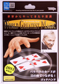 Tenyo Japan 116173(E) GOD HAND (Card Surgery) 2013 (Magic Trick)