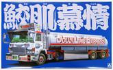 Aoshima 49082 Jouji Line Express Japanese Tanker Truck 1/32 scale kit