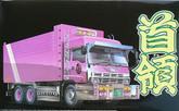 "Aoshima 49594 DON"" Japanese Dump (Lorry) Truck 1/32 scale kit"""