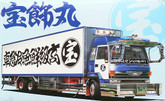 "Aoshima 49969 TAKARA"" Japanese Reefer Truck 1/32 scale kit"""