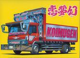 "Aoshima 50415 KOIMUGEN"" Japanese Dump (Lorry) Truck 1/32 scale kit"""