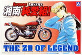 "Aoshima 05613 Shonan Lovers GTO The ZII of Legend"" Motorcycle 1/12 scale kit"""