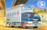 "Aoshima 41116 MABOROSHI"" Japanese Decoration Truck 1/32 scale kit"""