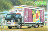 "Aoshima 41123 ROKUBANBOSHI"" Japanese Decoration Truck 1/32 scale kit"""