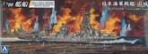 Aoshima Full Hull 02438 IJN Battleship Yamashiro 1944 1/700 scale kit